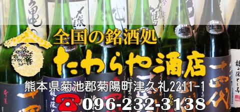 全国の銘酒処【たわらや酒店】